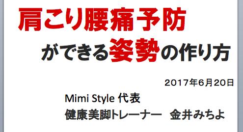 スクリーンショット 2017-06-21 13.36.46