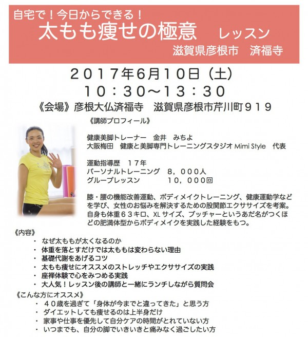 ver2彦根済福寺レッスンチラシ20170610 (3) のコピー