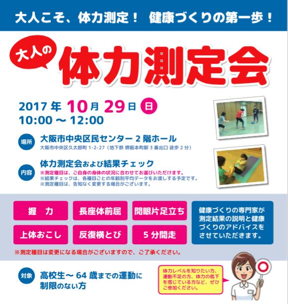 スクリーンショット 2017-10-31 1.55.03