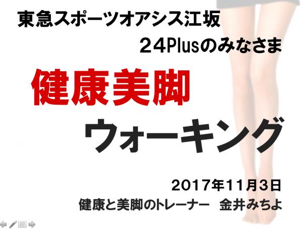 スクリーンショット 2017-11-07 18.35.11